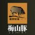 梅山豚ロゴ