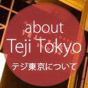 テジ東京について