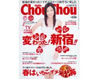 media_070122_chouchou_02
