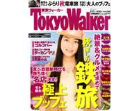 media_080917_tokyowalker_02