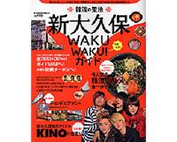 media_110418_wakuwaku_02