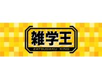 media_110801_zatsugaku