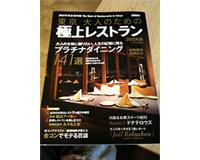 media_111201_gokujo_02